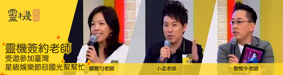 灵机文化签约老师受邀参加台湾星级娱乐节目国光帮帮忙