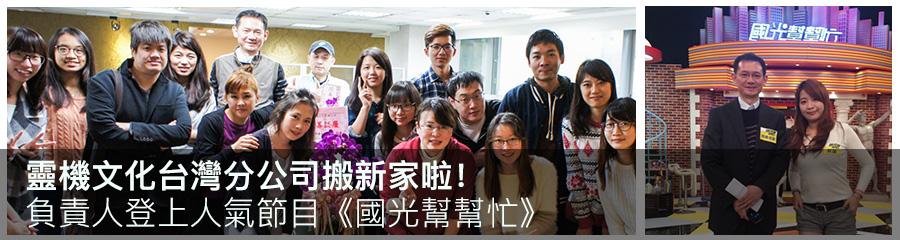 灵机文化台湾分公司搬新家啦!负责人登上人气节目《国光帮帮忙》