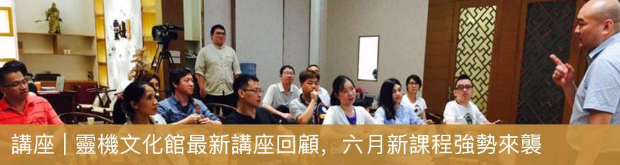 讲座丨灵机文化馆五月最新课程回顾,六月新课程强势来袭