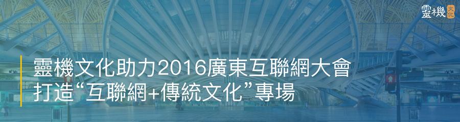 """灵机文化助力2016广东互联网大会打造""""互联网+传统文化""""专场"""