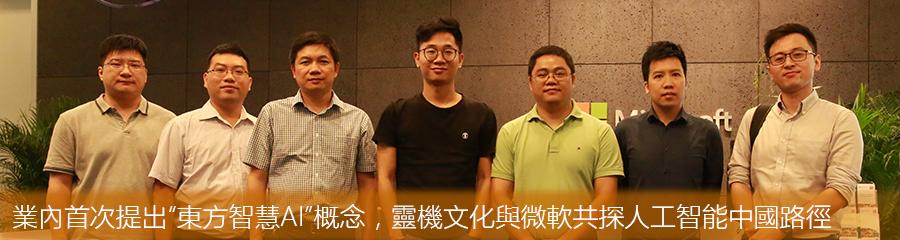 """业内首次提出""""东方智慧AI""""概念,灵机文化与微软共探人工智能中国路径"""