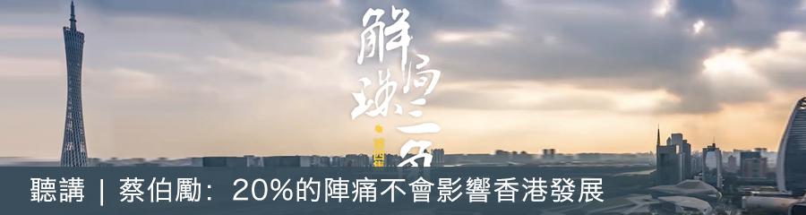 听讲 | 蔡伯励:20%的阵痛不会影响香港发展