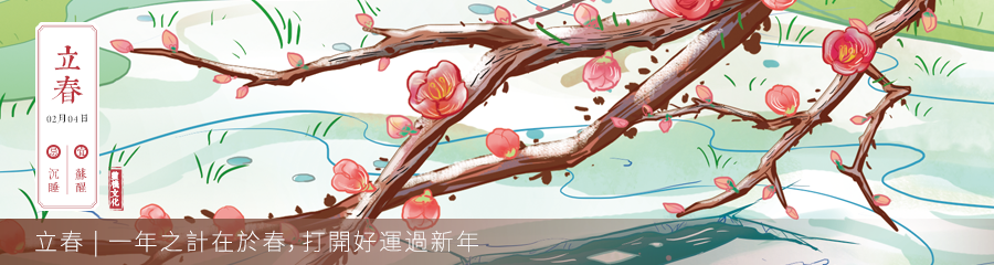 立春 | 一年之计在于春,打开好运过新年