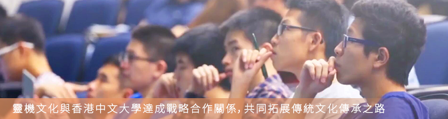 灵机文化与香港中文大学达成战略合作关系,共同拓展传统文化传承之路