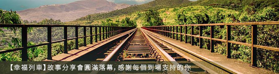 【幸福列车】故事分享会圆满落幕,感谢每个到场支持的你