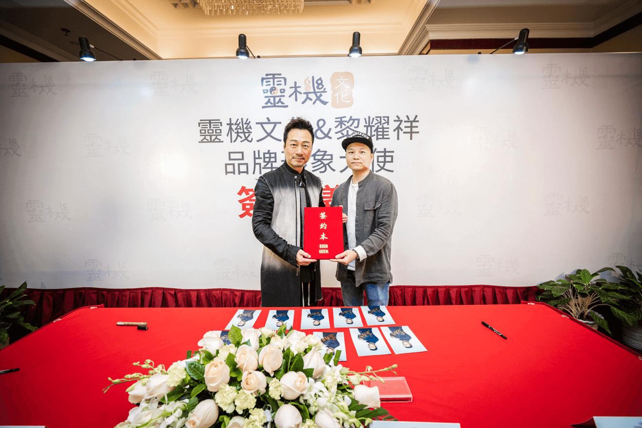 灵机文化新官上任:黎耀祥担任灵机文化财富大使